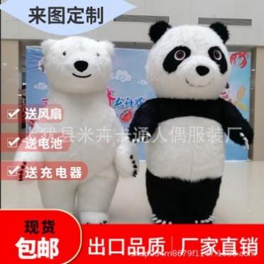 同款大熊猫卡通人偶服北极熊人偶fun88体育官网定制行走人偶服定做熊人偶服